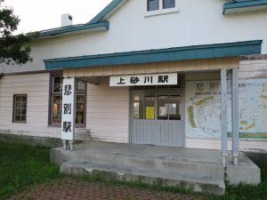 悲別駅(旧上砂川駅)